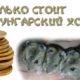Сколько стоит джунгарский хомяк